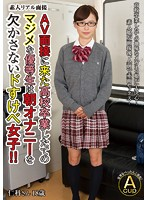 This Prim And Proper Honor Student Fresh Off Her High School Graduation Who Came To An AV Interview Is Actually A Horny Slut Who Can't Start Her Day Until She Has Her Morning Masturbation!! Nishina-san, Age 18 Download