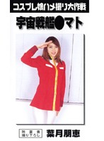 Cosplay Girl Amateur Porn Operation - Space Battleship Anime Cosplay Tomoe Hatzuki  下載