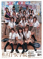Private IP Girls Academy 3 Download