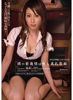 The Young Wife Next Door Is A Teacher With Beautiful Tits Shihori Inamori (iptd343)