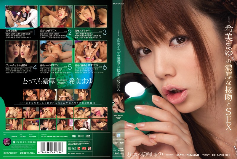 IPTD-618 Mayu Nozomi 's Sticky Kisses and SEX