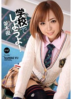 Let's Do It at School! Yu Namiki (iptd00954)