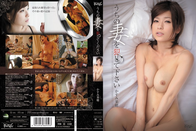 IPTD-986 Please Rape My Wife - Kaho Kasumi