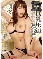 A Heavy Big Tits Pussy Pounding Cowgirl Titty Jiggling Huge Tits Bouncing Ass Shaking Piston Thrusting Fuck Shiori Kamisaki 下載