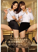 Beautifully Obscene: Perverted Female Teacher Duo's After School Nympho Harem Download