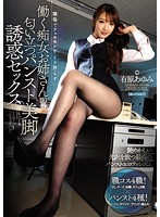 Working slutty older woman throws her pheromones about in the workplace and tempts you into having sex with her with her fragrant pantyhose and beautiful legs Ayumi Arihara Download