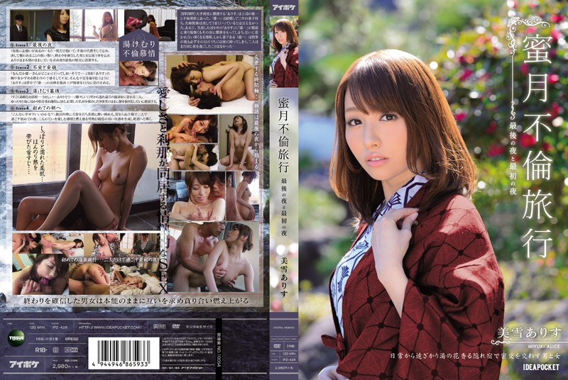 IPZ-428 Honeymoon Adultery Trip The First And The Last Night Together Arisu Miyuki