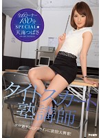 The Cram School Teacher In A Tight Skirt, Tsubasa Amami . Turned On By Her Incredibly Sexy Hips! Great Excitement! 6 Segments, 180 Minute Special 下載