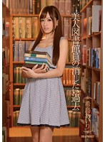 A Beautiful Librarian Wants To Erase Her Past Airi Kijima 下載