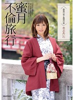 Honeymoon Adultery Trip - The Last And First Nights Aino Kishi (ipz00501)