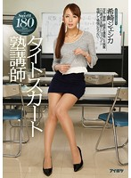 Tight Skirt Cram School Teacher Jessica Kizaki (ipz00559)