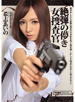 The Wretched Female Female Detective Aino Kishi (ipz00580)