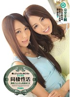 The Super Sweet Life With Jessica And Arisu Under One Roof. Jessica Kizaki Arisu Miyuki (ipz00602)