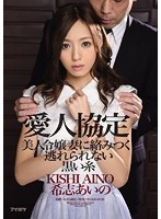 Lovers' Pact - Beautiful Young Lady Bound By An Inescapable Black Thread Aino Kishi  (ipz00607)