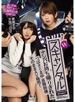 Twin Scandal - Tsubasa And May Go Home With A Guy - Peeping Footage - He Sold It As Porn! The Truth Comes Out! Their Six-Year Debut Anniversary Co-Starring Special! Tsubasa Amami Mayu Nozomi (ipz00627)