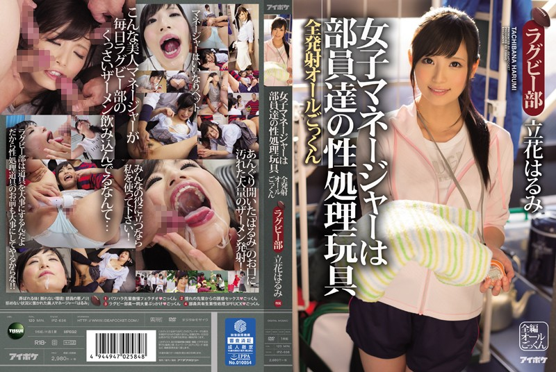 IPZ-636 The Female Manager Is Treated Like A Sex Toy By The Entire Team She Guzzles Down All Their Cum Shots Rugby Club Harumi Tachibana