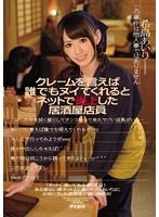 The Japanese Pub Waitress Who Set The Web On Fire With News That She Would Get Off Anyone That Complained At Her Restaurant Airi Kijima Download