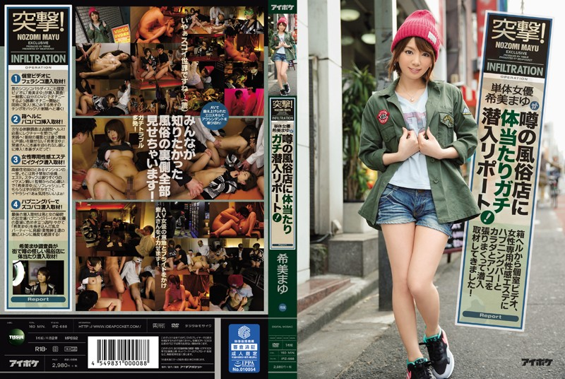 (ipz00688)[IPZ-688] Infiltration! A Single Actress Mayu Nozomi Goes Undercover To Give Us Her Report On Reputed Sex Shops! From Sensual Health To Private Room Video-Viewing, A Women Only Erotica Spa And A Happening Bar, She Puts Her Body And Pussy On The Line To Get Us The Inside Scoop! Download