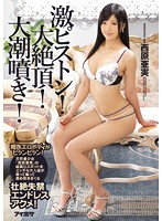 "Hard Dick Drilling! Amazing Orgasms! Buckets Of Squirting! Tanned Body Shivering With Ecstasy! Naturally Beautiful Girl ""Ami Nishihara"" Has Her Ultra-Sensitive G-Spot Abused Until She's Screaming With Incredible, Intense Climaxes!"