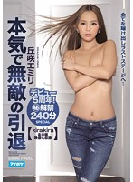 The Greatest Retirement Of All Time 5 Years Since Her Debut! All Secrets Revealed 240 Minute Special She's Unbaring All On Her Final Stage... Emily Okazaki Download