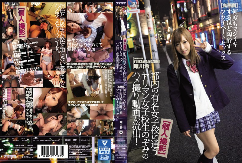 IPZ-887 [Individual] Shooting Gonzo Videos Of Bimbo School Girls Hope To Go To The Famous Girls' School In Tokyo Is Outflow!Private Sex [high-quality] Tadakawa Rare To Euphoric Enough To Majiiki Many Times