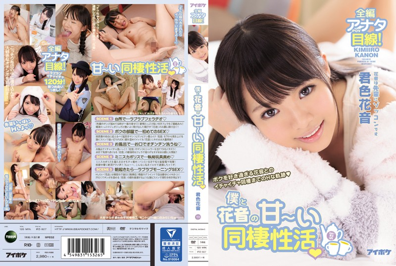 IPZ-927 H Trajectory Kun Color To Flirting Cohabitation Of A Young Woman Too Like The Cohabitation Of Active I Have - Sweet Of Me And Kanon Kanon
