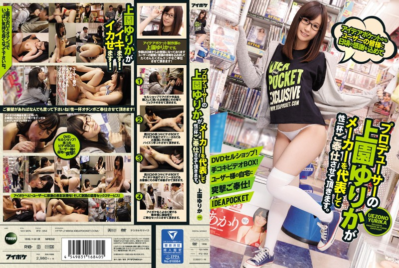 IPZ-953 Producer Yurika Kamiya On Behalf Of The Manufacturer Will Serve You Sex Fullly From The Idea Pocket To Everyone's Daily Appreciation.