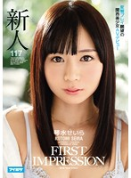FIRST IMPRESSION 117 Perverted Play: The Much-Awaited AV Debut of Beautiful Kansai Girl Seira Kotomi Download