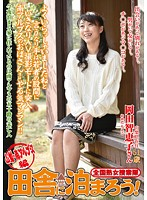 Japan Wide Jukujo Sousakutai Let's Stay In The Countryside! Yamanashi Prefecture & Southern Alps Volume With Chieko Okada Download