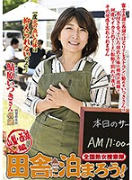 Nationwide Jukujo Sousakutai Let's Spend The Night In The Country! Yamanashi/Sai Lake Edition Itsuki Ayuhara Download