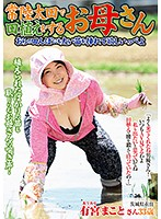 Mother Planting Rice In Hitachiota, How About I Do Some Planting In Your Pussy Too? Makoto Arimiya Download