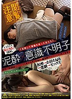 Drunk Girl x Unconscious Girl Meet Miyu, A College Girl Who Works At An Izakaya Bar In Shibuya, And Nana, An Office Lady Who We Met At A Social Mixer In Kinshicho [DMM Limited Streaming Video 006] Download
