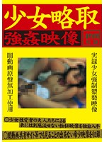 Footage of Barely Legal Girl Abducted and Raped 下載
