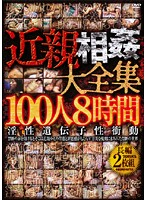 Big Incest Collection 100 Girls 8 Hours Download