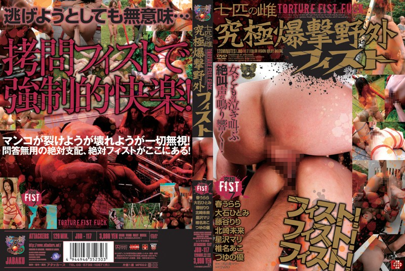JBD-117 Treat Her Like an Animal Extreme Rural Fisting