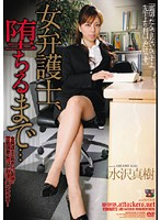 Female Lawyer, Until you obey... Maki Mizusawa Download