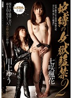 Snake Tied - Prison Confinement 2 Fuka Nanasaki Yu Kawakami Download