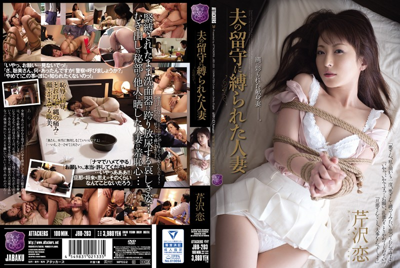 JBD-203 Tied Up Wives While The Husbands' Away Ren Serizawa