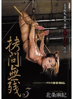 Cruel Torture 3 Maki Hojo Download