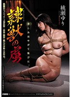 Addicted To The Sex Slave Beast Yuri Momose Download
