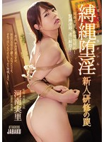 Bound Lust Fresh Face Trainee Trap - Minori Kawanami Download