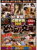 Perverted Incest Family Rice Bowl Sex Download