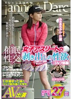 Hypnosis Sex. The Bare Lust Of Female Athletes. Golf Edition Download