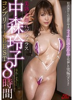 Hot Mature Woman With Colossal Tits - Glamorous Reiko Nakamori 's Complete BEST Collection Eight Hours Download