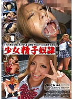 Barely Legal Cum Slave 1 Book 1 (jklo00001)