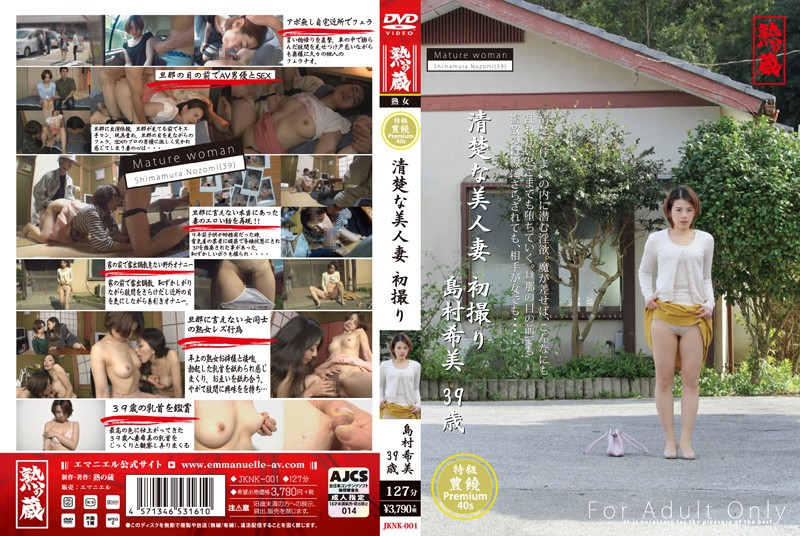 JKNK-001 Neat and Clean Beautiful Married Woman First Time Shots Nozomi Shimamura 39 Years Old - Mature Woman, Married Woman