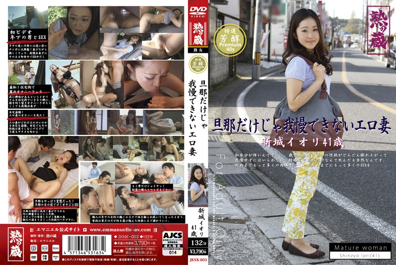 JKNK-003 Erotic Wife Xincheng Iori 41-year-old Can Not Stand Just Husband
