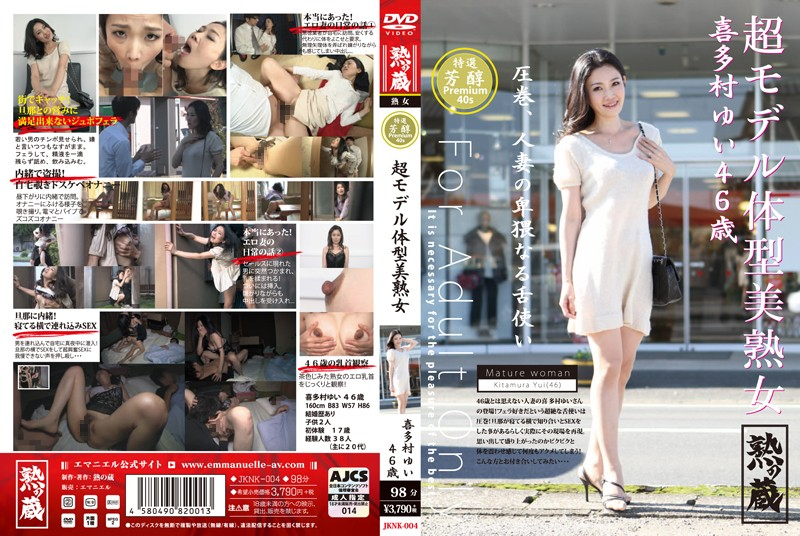 JKNK-004 Super Model Figure Beauty Mature Kitamura Yui 46 Years Old