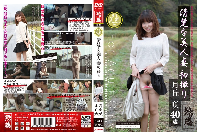 JKNK-005 Neat And Clean Beautiful Wife Hatsudori Tsukioka Bloom