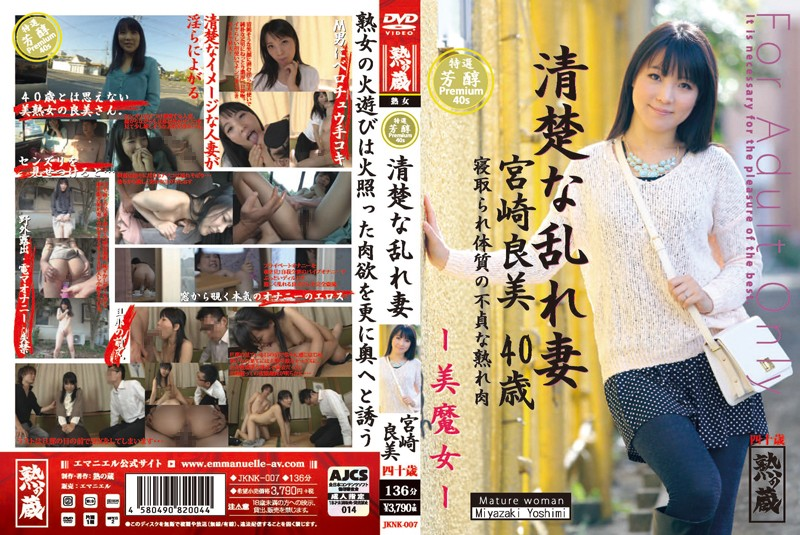 JKNK-007 Miyazaki Yoshimi 40-year-old Neat And Clean Disturbed Wife